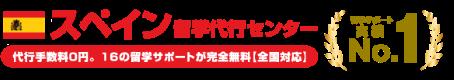 spain_logo3