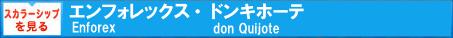 scl_enfo_donq